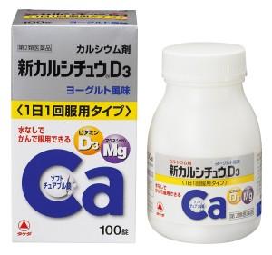 Жевательные таблетки кальций D3 со вкусом йогурта на 100 дней