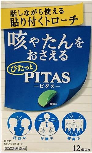 Противокашлевое средство Taiho Pitas Cough Troche