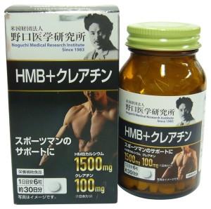 Комплекс для роста мышц Meiji Noguchi HMB + Creatinine