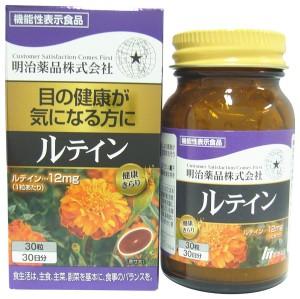 Комплекс с лютеином для здоровья глаз Meiji Health Kirari Lutein