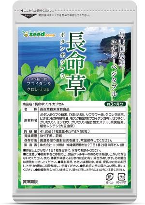 Комплекс для поддержания здоровья SeedComs Long-Lived Grass Fucoidan Chlorella