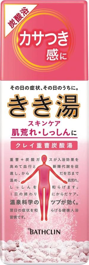 Газированные гранулы для ванн KIKIYU для сухой кожи