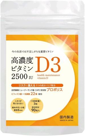 Высококонцентрированный витамин D3 с прополисом и бифидобактериями V.D3 2500 IU+Propolis+Bifidobacteria
