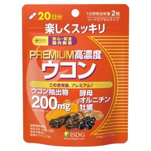 Комплекс для поддержания здоровья с экстрактом куркумы ISDG High Concentrate Turmeric Yeast