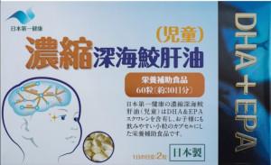 Комплекс со скваленом и Омега-3 для поддержания мозговой активности ребенка JHO Squalene DHA + EPA
