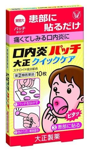 Быстродействующие наклейки при стоматите Taisho Stomatitis Patch Quick Care