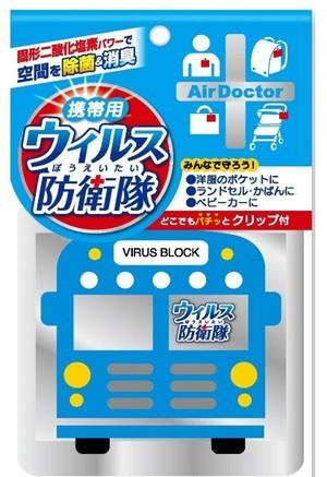 Переносной портативный вирус - блокер AirDoctor детский (автобус)