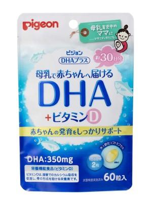 Комплекс с Омега-3 и витамином D для беременных и кормящих Pigeon DHA