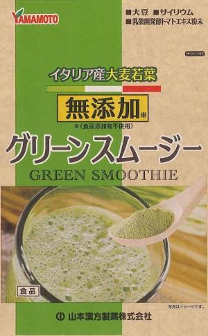 Витаминный смузи с ячменем, томатным экстрактом и молочнокислыми бактериями Yamamoto Kanpo Green Smoothie