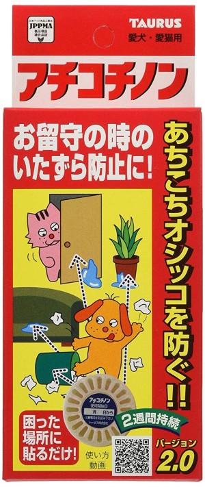 Пластиковые отпугиватели для кошек и собак TAURUS Athikochinon Resistant Version For Dogs & Cats