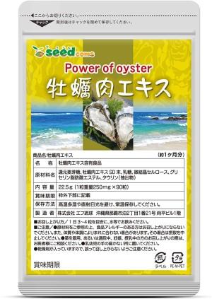 Устричный экстракт для укрепления здоровья SeedComs Oyster Meat Extract