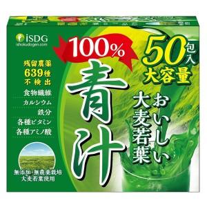 Аодзиру из листьев молодого ячменя ISDG 100% Barley Green Juice
