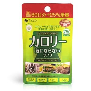 Комплекс для похудения с шелковицей FINE JAPAN Mulberry