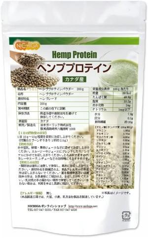Конопляный протеин NICHIGA Hemp Protein Super Food