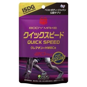 Натуральный комплекс для улучшения спортивных результатов ISDG BMS Quick Speed