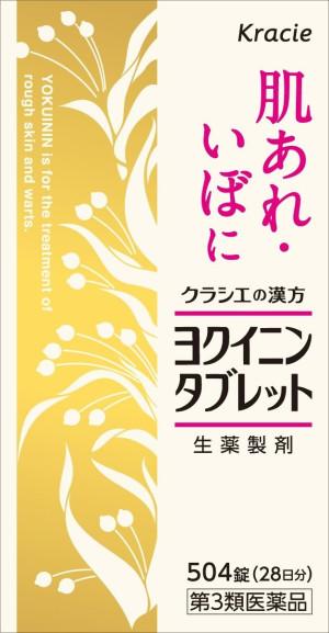 Препарат для здоровья кожи с экстрактом бусенника Kracie Yokuinin Tablets