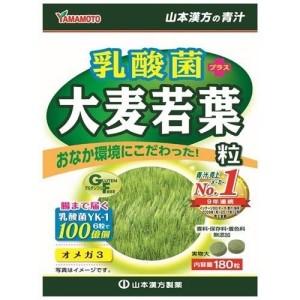 Аодзиру в таблетках с лактобактериями Kanpo Yamamoto Lactobacillus Barley Leaf Grain