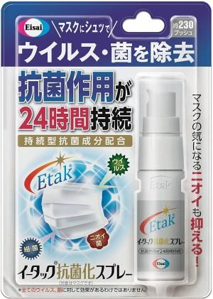 Антибактериальный спрей Eisai ETAK Antibacterial Spray
