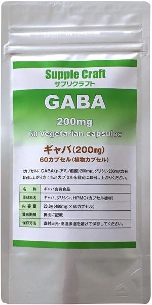 Комплекс при повышенных нервных нагрузках Supple Craft GABA