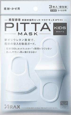 Детская многоразовая антибактериальная маска PITTA MASK KIDS