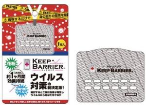 Блокатор вирусов Keep Barrier Virus Disinfection
