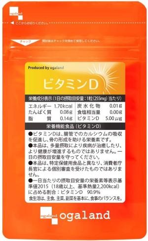 Витамин D Ogaland Vitamin D